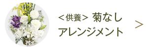 供養:菊なしアレンジメント
