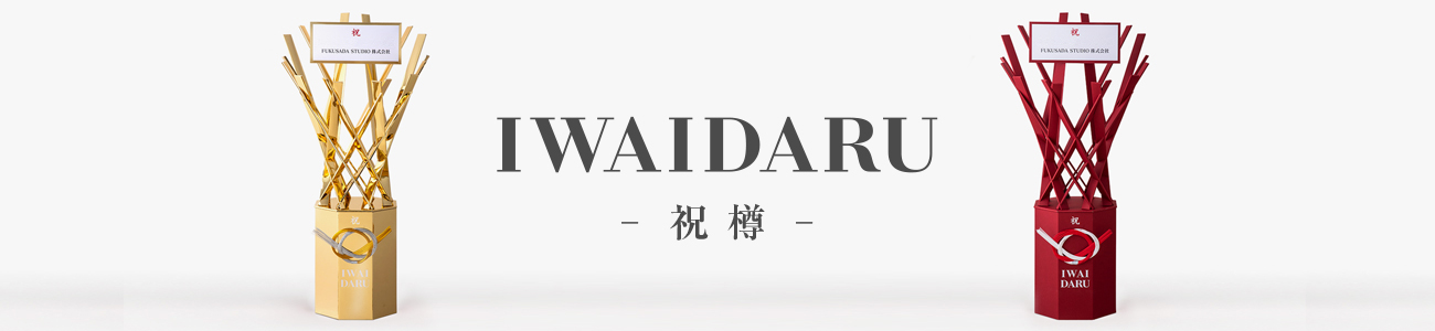 IWAIDARU -祝樽-