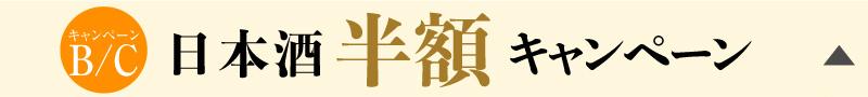 IWAIDARUキャンペーン