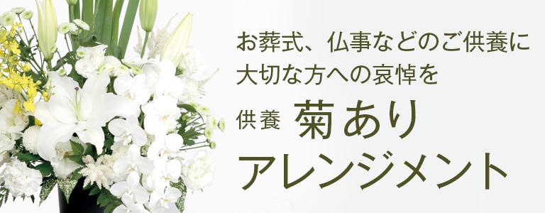 供養:菊ありアレンジメント