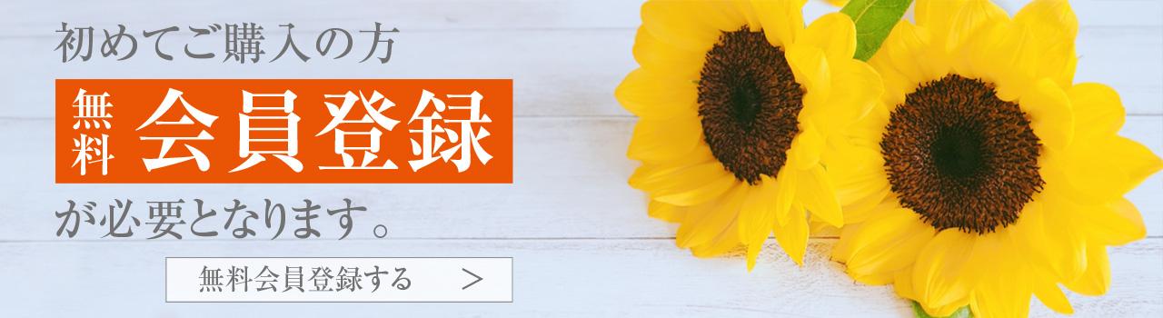 会員登録フォーム | 法人専門贈り花 ハボタンフラワー