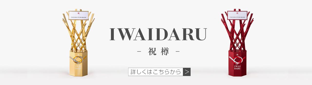 IWAIDARU | 法人専門贈り花 ハボタンフラワー