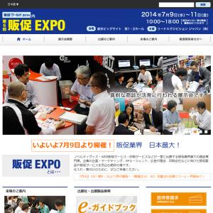 販促EXPO出展