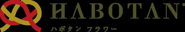 ハボタン ロゴ