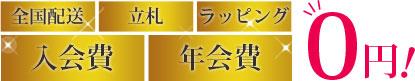 全国配送・立札・ラッピング・入会費・年会費・0円