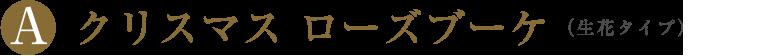 A.クリスマス ローズブーケ(生花タイプ)