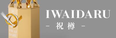iwaidaru