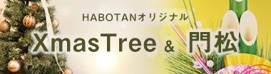 クリスマスツリー・門松